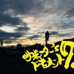 山形への道!遠征日記(サポーター's ドキュメント72時間)