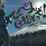 【アルテリーヴォ和歌山:地域CL予選の3日間】てっぺん目指そうぜ!(161126)